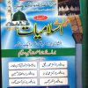 Islamiyat 9th 10th Classes