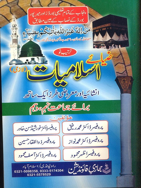 Islamiyat 9th 10th Classes