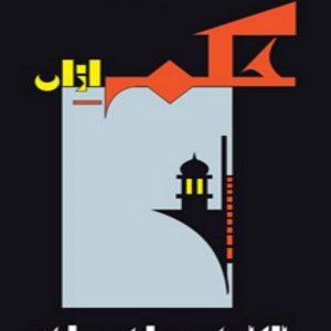 HUKAM-E AZAAN - حکمِ آذاں