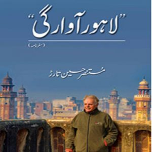 LAHORE AWARGI - لاہور آوارگی