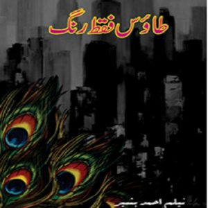 Taoos Faqat Rung - طاؤس فقط رنگ