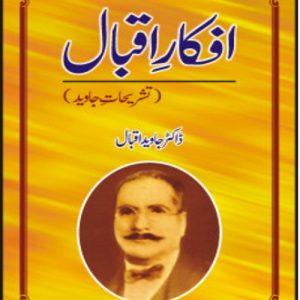 Afkaare Iqbal Tashheraate Javaid