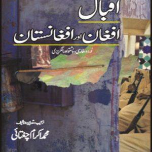 IQBAL AFGHAN AUR AFGHANISTAN - اقبال افغان اور افغانستان