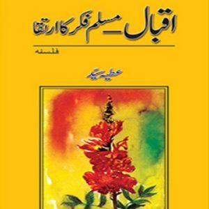 IQBAL - MUSLIM FIKR KA IRTIQA - اقبال :مسلم فکر کا ارتقا