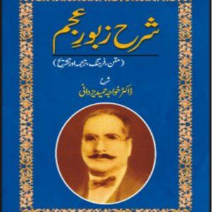 Sharah Zaboore Ajam Hameed