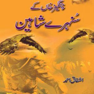 CHANGAIZ KHAN KAY SUNEHRAY SHAHEEN - چنگیز خان کے شاہین