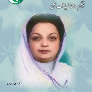 Azeem Pakistani: Begum Ra'ana Liaquat Ali Khan