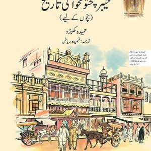 A Children's History of Khyber Pakhtunkhwa (Urdu Version)