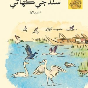 A Children's History of Sindh (Sindhi Version)