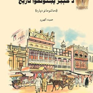 A Children's History of Khyber Pakhtunkhwa (Pashto Version)