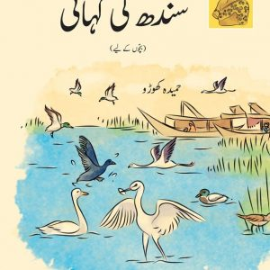 A Children's History of Sindh (Urdu Version)
