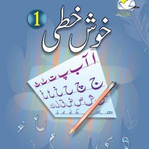 khush khati 1