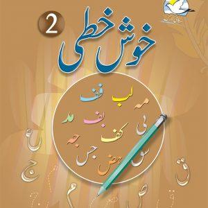 Khush Khati 2