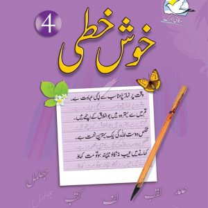Khush Khati 4