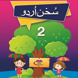 Sukh'ne Urdu, Aina Series