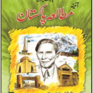 Aina Matalia Pakistan