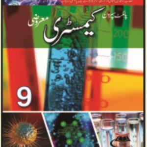 Pilot Super One Chemistry (Maroozi)