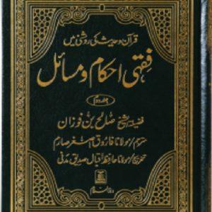 فقہی احکام و مسائل Fiqhi Ihkam O Masail (2 Vol Set)