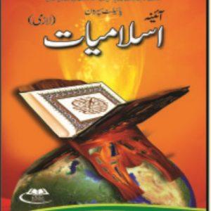 Aina Islamyat Lazmi 9th