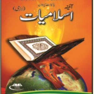 Aina Islamyat