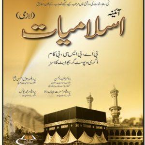 Aina Islamyat Lazmi