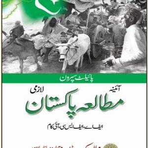 Aina Matalia Pakistan Lazmi