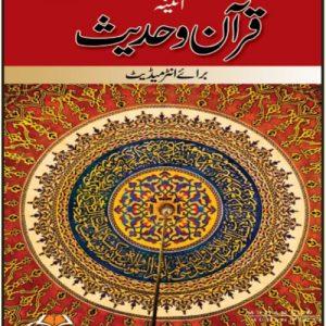 Aina Quran Hadees Intermediate