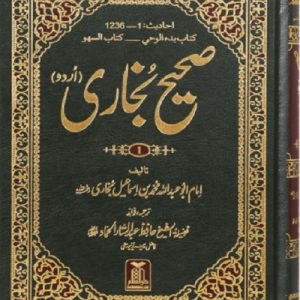 Sahih Al-Bukhari (6 Vol. Set)