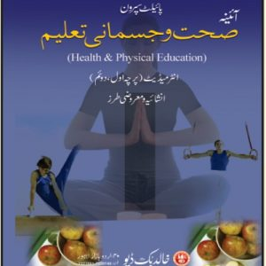 Health & Physical Education آینہ صحت و جسمانی تعلیم
