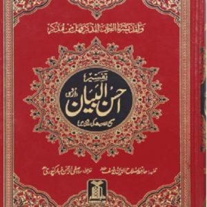 (تفسیر احسن البیان Tafseer Ahsanul Bayan (Local)