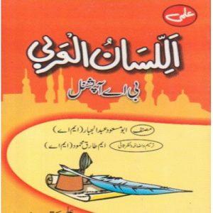 Al-Lisan-ul-Arabi