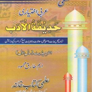 Hadiqa-tul-Adab Arbi Ikhtiari Tariq_mehmood