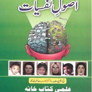 Asool-e-Nafsiyat
