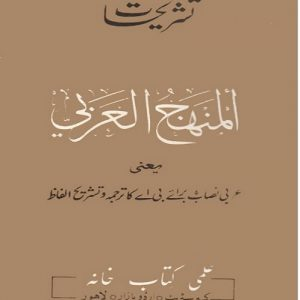 A-Minhaj-ul-Arbi Tashreehat