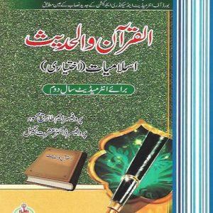 Al-Quran wa Al-Hadis (Islamiyat Ikhtiari)