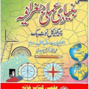 Bunyadi Amli Geography Notebook