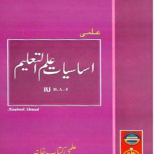basic education maqbool ahmed