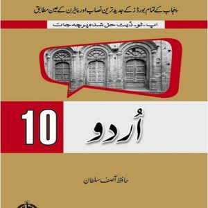 Up-to Date of Urdu