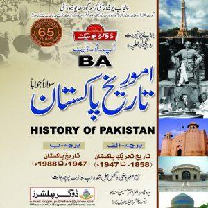 Ammor E Tareekh E Pakistan