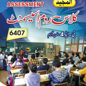 Class Room Assessment B ed 4 Years