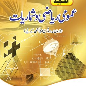 Amomi Riazi o Shamariyat عمومی ریاضی و شماریات