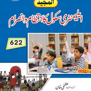 Elementry School ka Intizam o Insram M ed Code 622