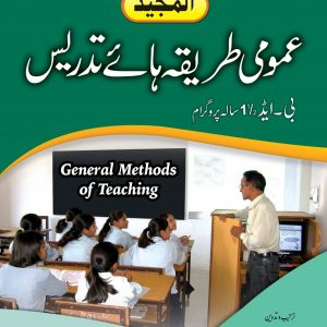 General Method of Teaching عمومی طریقہ ہاے تدریس