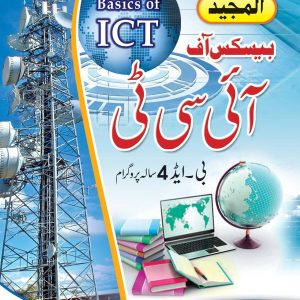 Basics of ICT