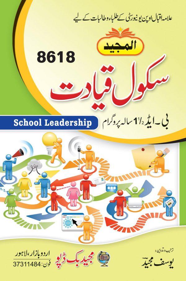 School Leadership Yousaf Majeed