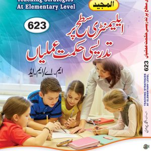 Teaching Strategies Iftikhar Chohdri