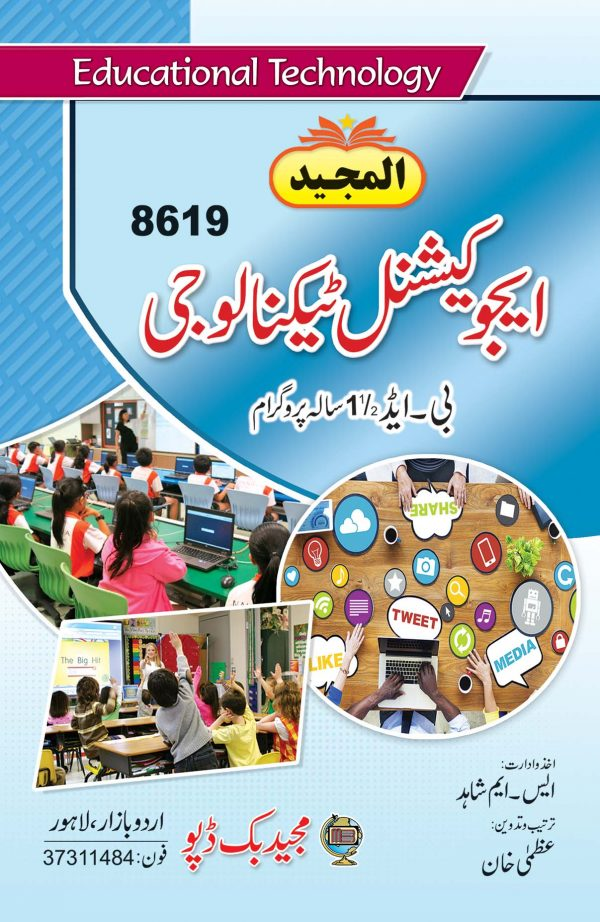 Educational Technology Shahid Uzma