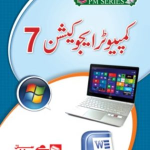 Computer Education 7 Class