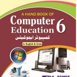 A Handbook of Computer Education 6