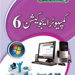 Computer Education 6 Class